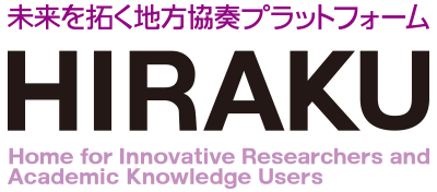 未来を拓く地方協奏プラットフォーム「HIRAKU」